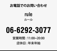 お電話でのお問い合わせ 06-6297-3077(11:00-20:00)