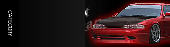 S14シルビア(前期)[インスタントジェントルマン]