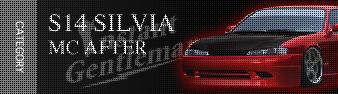 S14シルビア(後期)[インスタントジェントルマン]