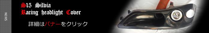 S15シルビア用レーシングヘッドライトカバー(イカリング付HIDフォグセット)