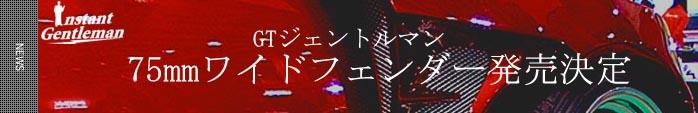 プレスリリース「75mmフェンダー発売決定」