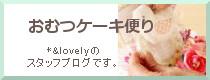 ����ɥ�֥STAFF blog