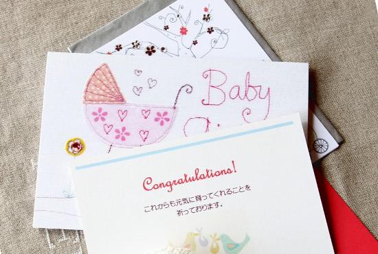 出産祝いタイミングカード