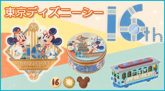 東京ディズニー16周年
