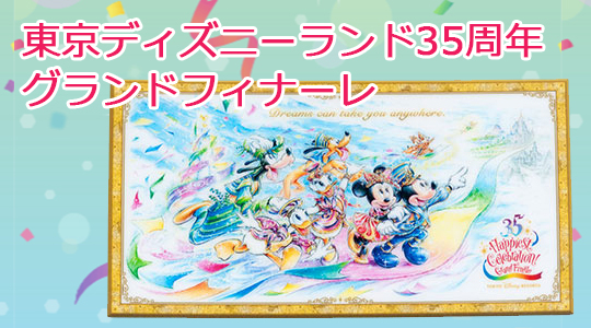 ディズニー35周年