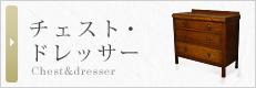 チェスト・ドレッサー