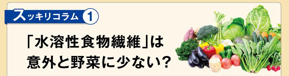 スッキリコラム 1 「水溶性食物繊維」は意外と野菜に少ない?