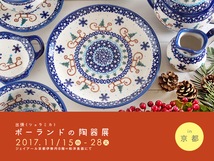 出張<ツェラミカ>ポーランドの陶器展