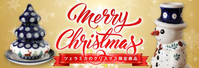 ツェラミカのクリスマス限定商品