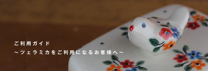 ご利用ガイド〜ツェラミカをご利用になるお客様へ〜