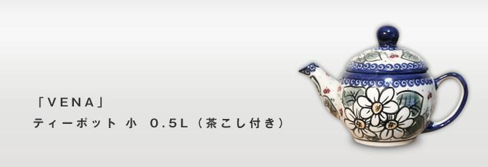 「VENA」ティーポット 小 0.5L(茶こし付き)