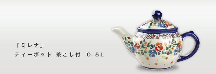 「ミレナ」ティーポット 茶こし付 0.5L