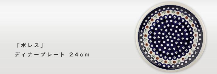 「ボレス」ディナープレート 24cm