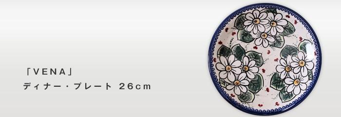 「VENA」プレート 26cm