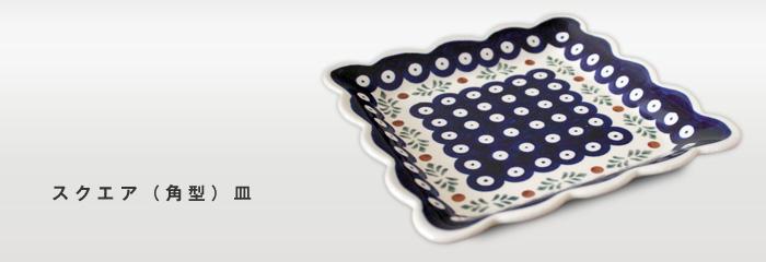 スクエア(角型)皿