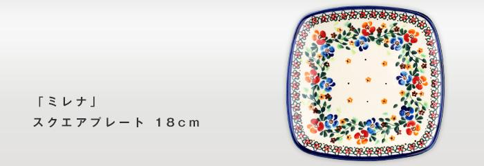 「ミレナ」スクエアプレート 18cm