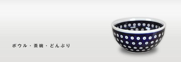 ボウル・茶碗・どんぶり