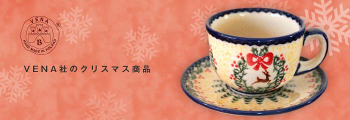 VENA社クリスマス商品