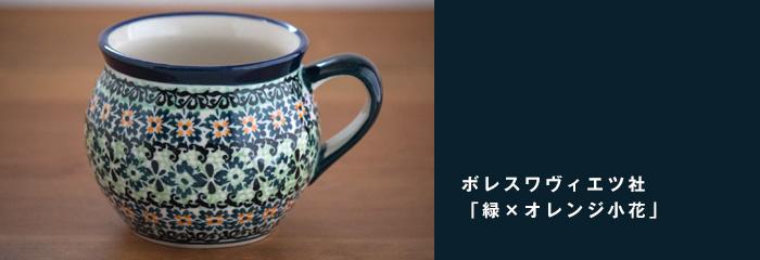 「ボレス」緑×オレンジ小花