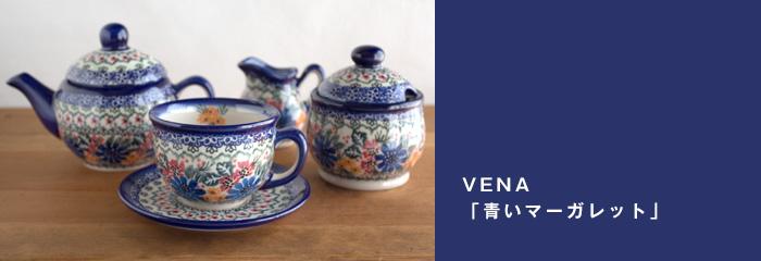 VENA・青いマーガレット