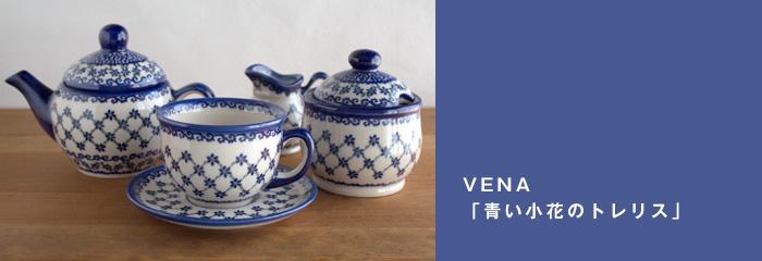 VENA・青い小花のトレリス
