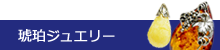 琥珀ジュエリー