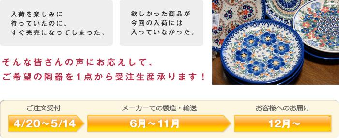 ご希望の陶器を1点から受注生産承ります!
