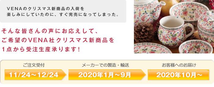 ご希望のVENA社陶器を1点から受注生産承ります!