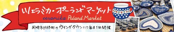 ツェラミカ・ポーランドマーケット