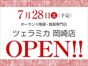 ツェラミカ岡崎店OPEN
