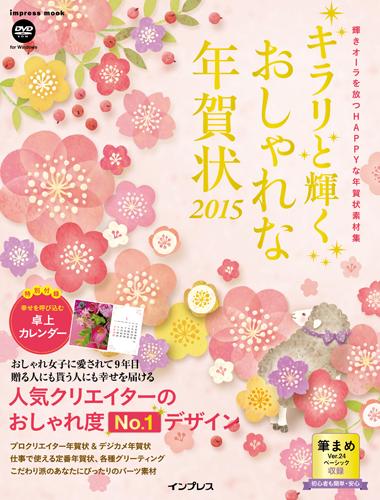 「キラリ☆と輝くおしゃれな年賀状2015」の19、20、106ページにNK craftのペーパークイリングデザイン年賀状が掲載されました。