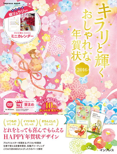 「キラリ☆と輝くおしゃれな年賀状2016」の19、20、106ページにNK craftのペーパークイリングデザイン年賀状が掲載されました。