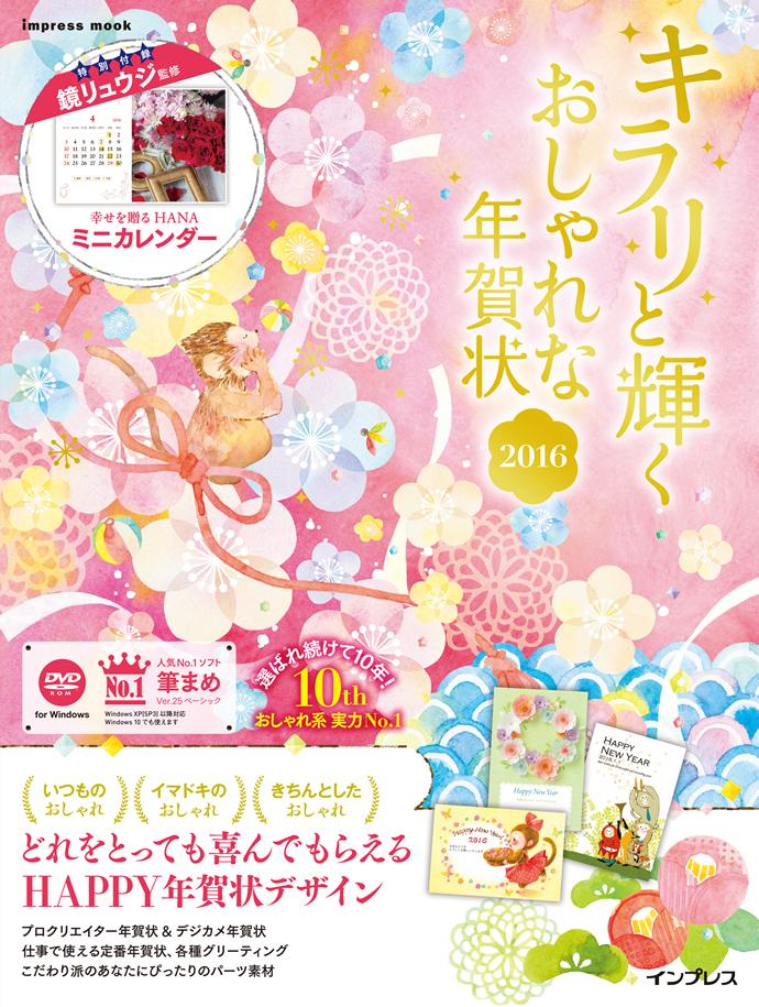 「キラリ☆と輝くおしゃれな年賀状2016」にペーパークイリングデザイン年賀状が掲載されました。