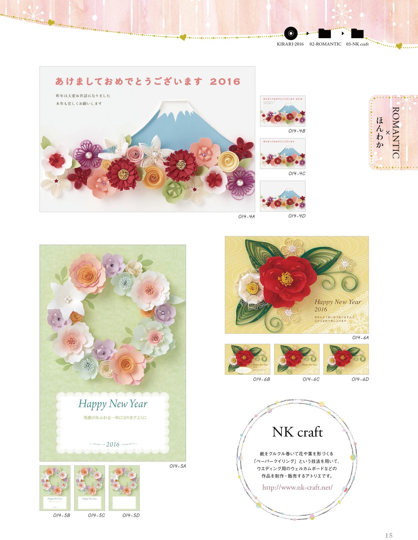 「キラリ☆と輝くおしゃれな年賀状2016」P15 NK craft 紙×ロマンティックの絶妙コラボレーション
