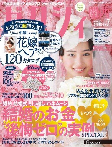 首都圏版ゼクシィ2014年7月号にウェディングケーキ ピンクが掲載されました。