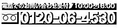 ���äǤΤ��䤤��碌����/10��00��18:00 0120-06-4530