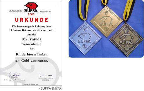 SUFFA ドイツ食肉加工コンテスト