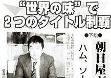 新周南新聞