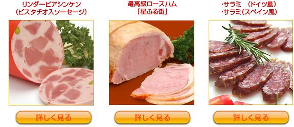 DLG金賞受賞商品