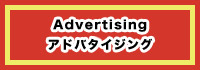 advertising / アドバダイジング
