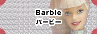 barbie バービー