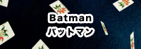 bat man / バットマン