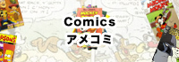 comics / アメコミ