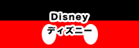 disney / ディズニー