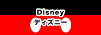 disney / �ǥ����ˡ�