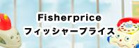 fisherprice / �ե��å��㡼�ץ饤��