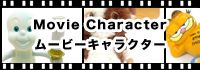 movie character / �ࡼ�ӡ�����饯����