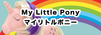 My Little Pony / �ޥ���ȥ�ݥˡ�