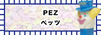 pez / ペッツディスペンサー