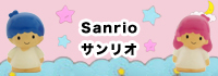 sanrio / サンリオ